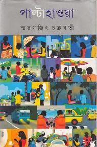 Palta Hawa By Smaranjit Chakraborty - Bangla Ebook