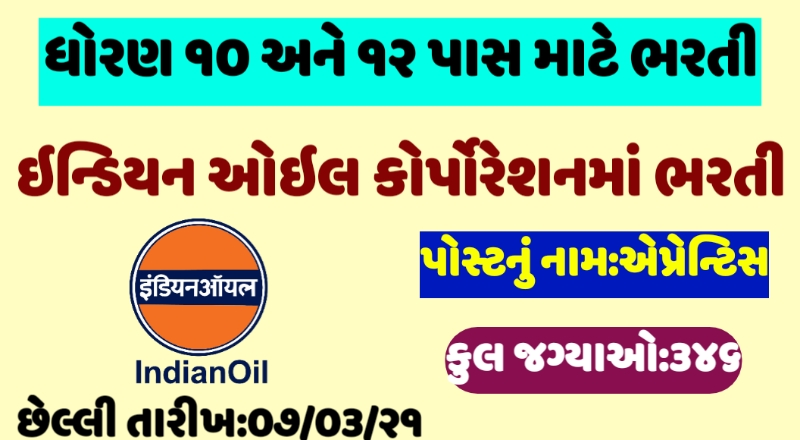 IOCL Recruitment 2021.iocl recruitment 2021 gujarat,iocl recruitment 2021 apply online,iocl vacancy 201