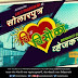 Chi Va Chi Sau Ka (2017) Marathi Movie Teaser Trailer Download