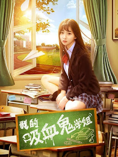 Download My Vampire School Sister (2017) Subtitle Indonnesia 360p, 480p, 720p, 1080p