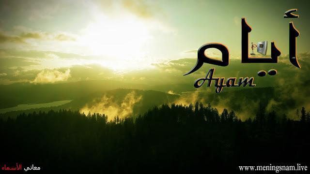 معنى اسم ايام, وصفات, حاملة هذا الاسم, Ayam,
