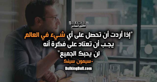 """8- """"إذا أردت أن تحصل على أي شيء في العالم، يجب أن تعتاد على فكرة أنه لن يحبك الجميع"""" - سيمون سينك (Simon Sinek)"""