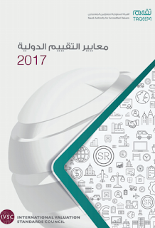 تحميل كتاب معايير التقييم الدولية 2017 pdf مجلتك الإقتصادية