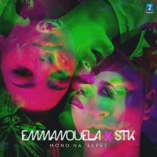 EMMANOUELA & STK - ΜΟΝΟ ΝΑ ΞΕΡΕΣ (07/2020)