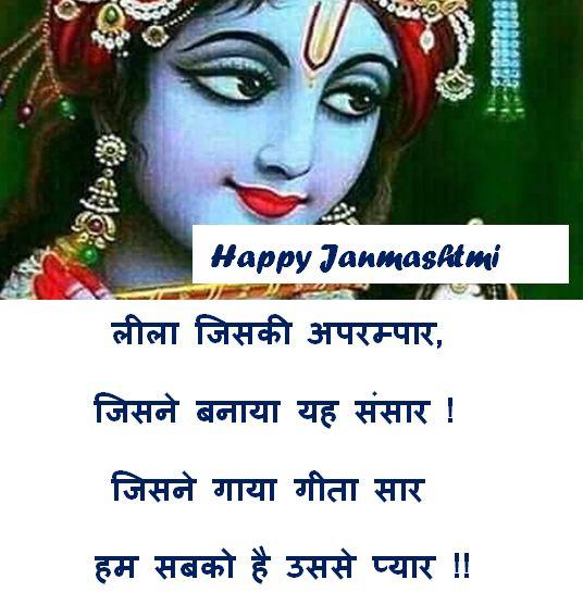 Janmashtmi Wishes images, Janmashtmi Wishes pic