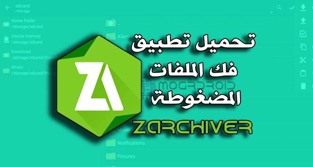 تحميل برنامج فك الضغط ZArchiver للاندرويد