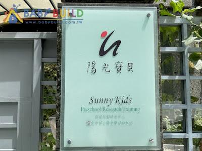 臺北市私立陽光寶貝幼兒園