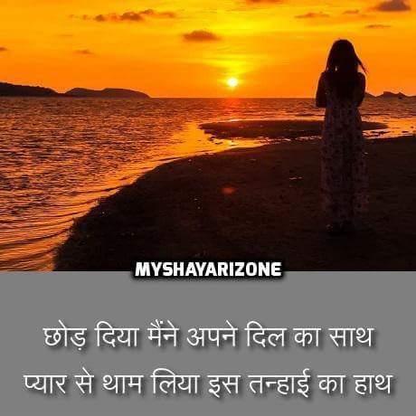 Tanhai Shayari 2 Lines in Hindi