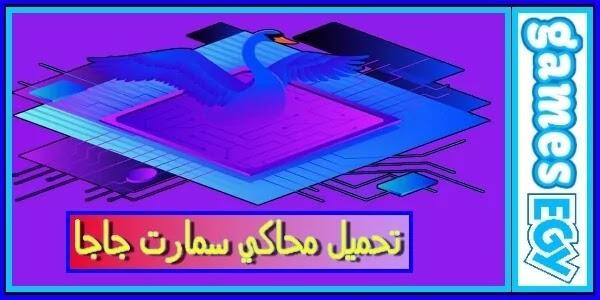 محاكي سمارت جاجا Smart gaga الموقع الرسمي