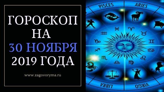 ГОРОСКОП И КАРТА ДНЯ НА 30 НОЯБРЯ 2019 ГОДА