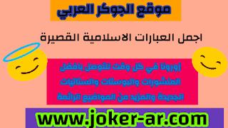أجمل العبارات الإسلامية القصيرة - الجوكر العربي