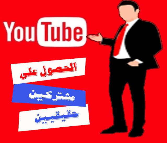 الحصول على مشتركين لقناتك على تيوتيوب بشكل شرعى و سهل