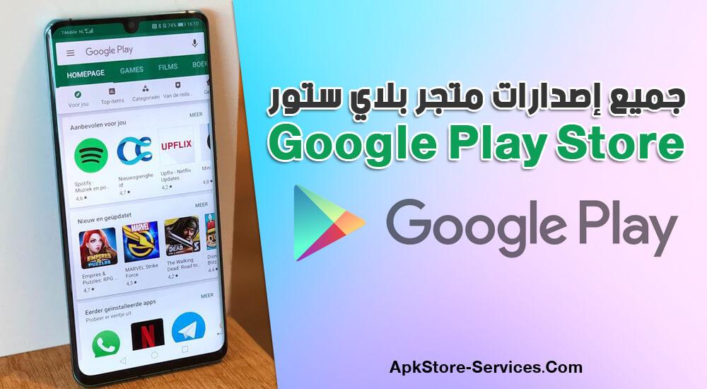 تحميل متجر جوجل بلاي 2020 Google Play Store APK