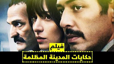 الفيلم التركي الجديد حكايات المدينة المظلمة بطولة ميليسا اسلي باموك و ميرت فرات
