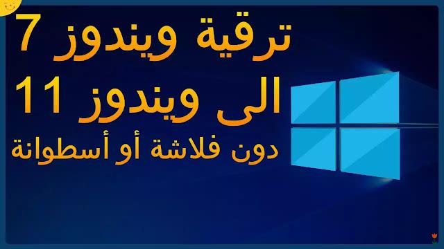ترقية ويندوز 7 إلى ويندوز 11 دون فلاشة أو أسطوانة تحديث windows 7 الى windows 11 دون فورمات
