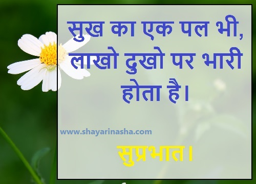 Suprabhat Quotes in Hindi with Images