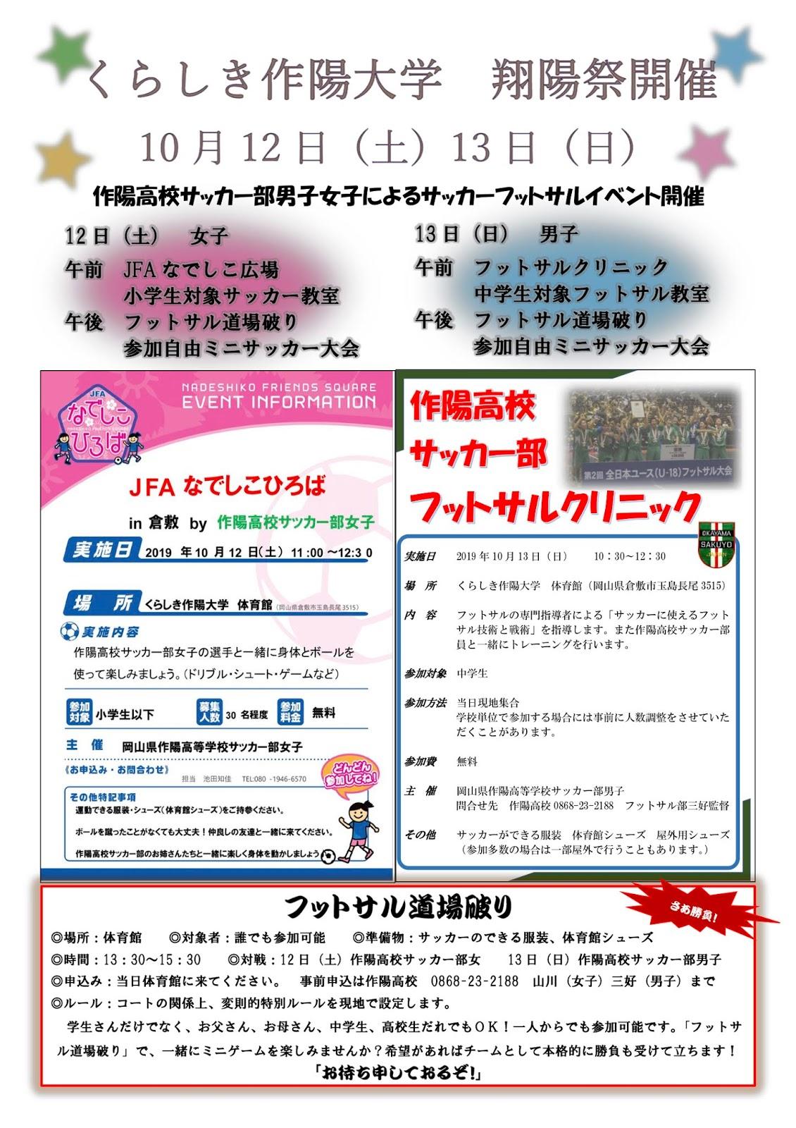 作陽サッカー部女子: 10/12(土)13(日)くらしき作陽大学翔陽祭開催