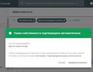 Новый блог добавлен и право собственности подтверждено автоматически.