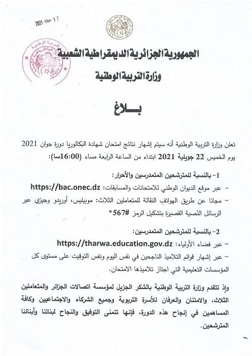 بيان وزارة التربية الوطنية حول نتائج شهادة البكالوريا 2021