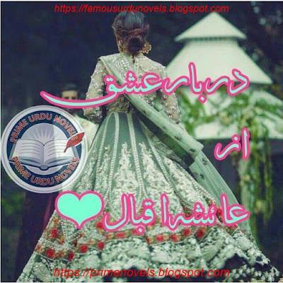 Darbar e ishq novel by Aisha Iqbal Complete