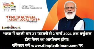 भारत में पहली बार 27 फरवरी से 2 मार्च 2021 तक वर्चुअल टॉय फेयर का आयोजन होगा।  🔗 रजिस्टर करें theindiatoyfair.in पर