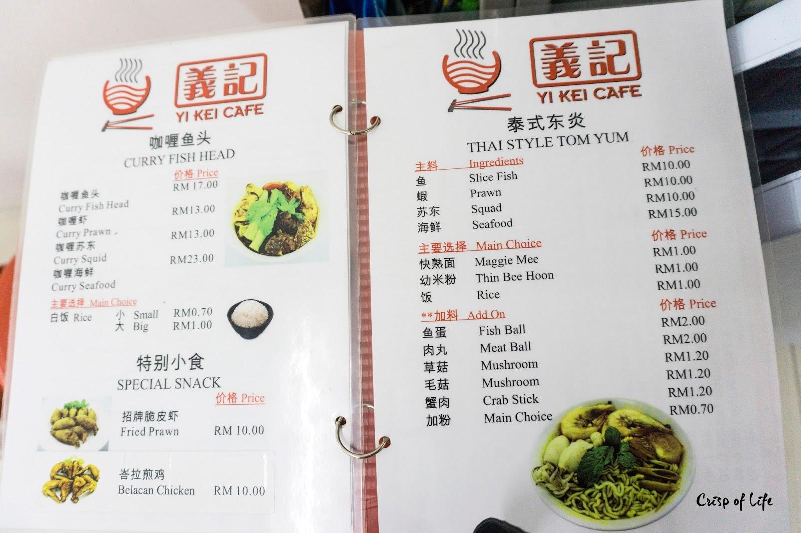 Yi Kei Kafe 義记 @ Perak Road, Penang
