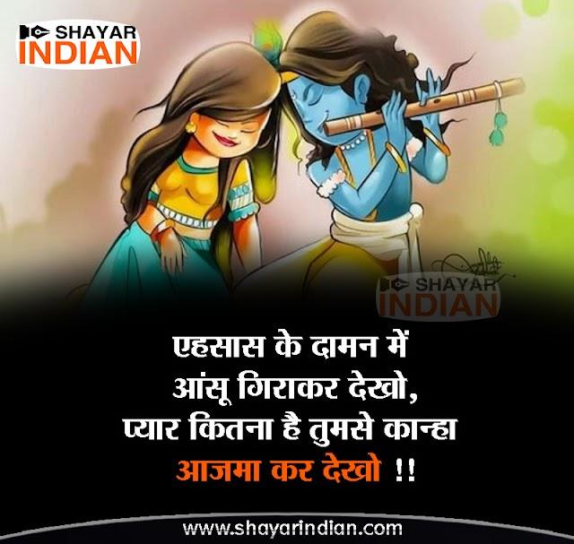 Krishna Love Status or Shayari in Hindi