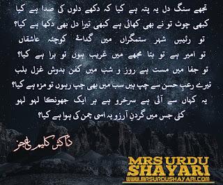 2020 New Shayari in Urdu, kalim Ajiz Shayari