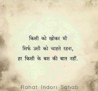 kisi ko kho kar - Rahat indori shayari hindi urdu