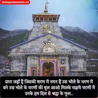 Mahashivratri status for whatsapp image