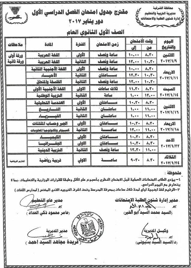 جدول نصف العام للصف الاول الثانوي