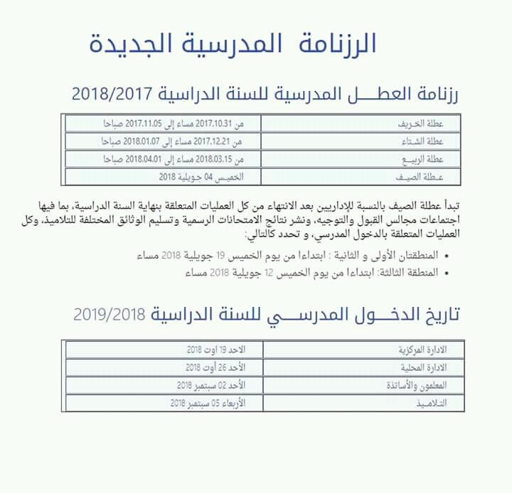 تاريخ الدخول المدرسي 2018- 2019