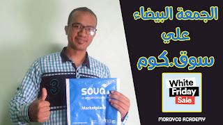 الجمعة البيضاء سوق كوم 2018 – ال Black Friday - الشراء من سوق دوت كوم مصر