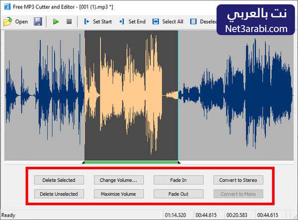 تحميل برنامج قص الاغاني للكمبيوتر عربي مجانا