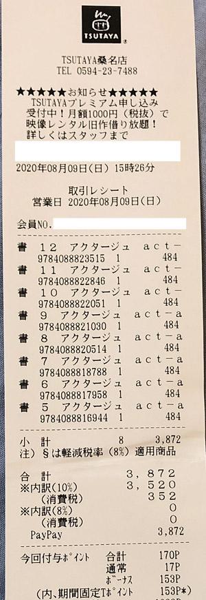 TSUTAYA 桑名店 2020/8/9 のレシート