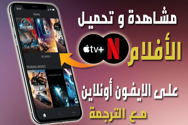 https://www.arbandr.com/2020/04/ZiniTevi-Watch-Download-movies-on-iPhone-and-iPad-online-with-Arabic-subtitles-2020.html