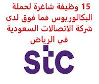 15 وظيفة شاغرة لحملة البكالوريوس فما فوق لدى شركة الاتصالات السعودية في الرياض تعلن شركة الاتصالات السعودية, عن توفر 15 وظيفة شاغرة لحملة البكالوريوس فما فوق, للعمل لديها في الرياض وذلك للوظائف التالية: 1- خبير التدقيق الداخلي: المؤهل العلمي: بكالوريوس أو ماجستير في هندسة الاتصالات، علوم الحاسب، هندسة الإلكترونيات الخبرة: خمس سنوات على الأقل من العمل في المجال أن يجيد اللغة الإنجليزية 2- مشرف تسويق: المؤهل العلمي: بكالوريوس في إدارة الأعمال، التسويق، العلاقات العامة الخبرة: خمس سنوات على الأقل من العمل في المجال أن يجيد اللغة الإنجليزية 3- مصمم تطبيقات تقنية المعلومات والاتصالات: المؤهل العلمي: بكالوريوس في علوم الحاسب، تقنية المعلومات الخبرة: أربع سنوات على الأقل من العمل في المجال أن يجيد اللغة الإنجليزية 4- مشرف التخطيط المالي: المؤهل العلمي: بكالوريوس في المالية الخبرة: خمس سنوات على الأقل من العمل في المجال أن يجيد اللغة الإنجليزية 5- أخصائي مهني هندسة البيانات: المؤهل العلمي: بكالوريوس في علوم الحاسب، تقنية المعلومات الخبرة: خمس سنوات على الأقل من العمل في المجال أن يجيد اللغة الإنجليزية 6- أخصائي مشروع تقني: المؤهل العلمي: بكالوريوس في هندسة الحاسب، هندسة الإلكترونيات الخبرة: أربع سنوات على الأقل من العمل في المجال أن يجيد اللغة الإنجليزية 7- مدير شؤون تنفيذ هندسة الأعمال: المؤهل العلمي: بكالوريوس في هندسة الاتصالات، هندسة الإلكترونيات الخبرة: ثماني سنوات على الأقل من العمل في المجال أن يجيد اللغة الإنجليزية للتـقـدم لأيٍّ من الـوظـائـف أعـلاه اضـغـط عـلـى الـرابـط هنـا       اشترك الآن     أنشئ سيرتك الذاتية    شاهد أيضاً وظائف الرياض   وظائف جدة    وظائف الدمام      وظائف شركات    وظائف إدارية                           لمشاهدة المزيد من الوظائف قم بالعودة إلى الصفحة الرئيسية قم أيضاً بالاطّلاع على المزيد من الوظائف مهندسين وتقنيين   محاسبة وإدارة أعمال وتسويق   التعليم والبرامج التعليمية   كافة التخصصات الطبية   محامون وقضاة ومستشارون قانونيون   مبرمجو كمبيوتر وجرافيك ورسامون   موظفين وإداريين   فنيي حرف وعمال     شاهد يومياً عبر موقعنا وظائف تسويق في الرياض وظائف شركات الرياض ابحث عن عمل في جدة وظائف المملكة وظائف للسعوديين في الرياض وظائف حكومية في السعود