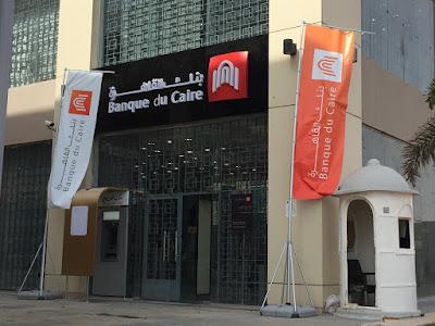 بنك الاسكندرية والقاهرة يعلنا عن طرح شهادة ادخاري جديدة بأعلى فائدة