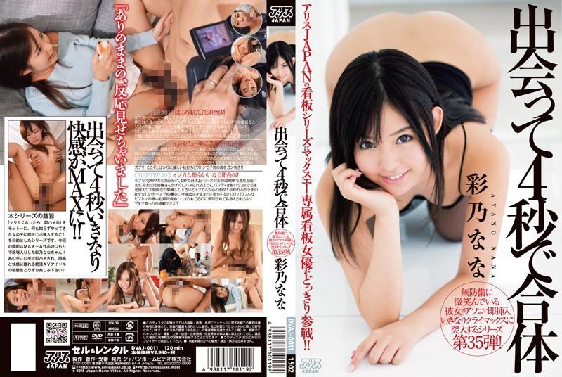 DVAJ-011 Ayano Nana Met At Coalescence - 720HD