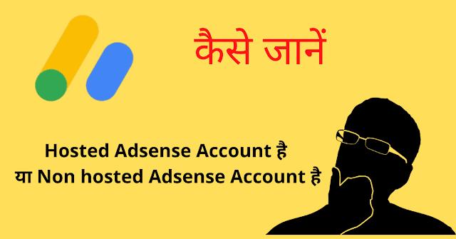 Hosted Adsense अकाउंट है या Non hosted Adsense अकाउंट है कैसे पता चेक करे?