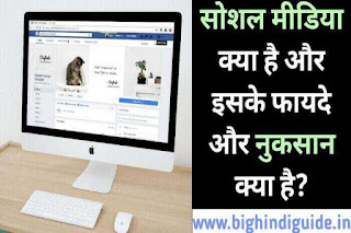 सोशल मीडिया क्या है और इसके फायदे और नुकसान क्या है? | Social Media In Hindi 2021