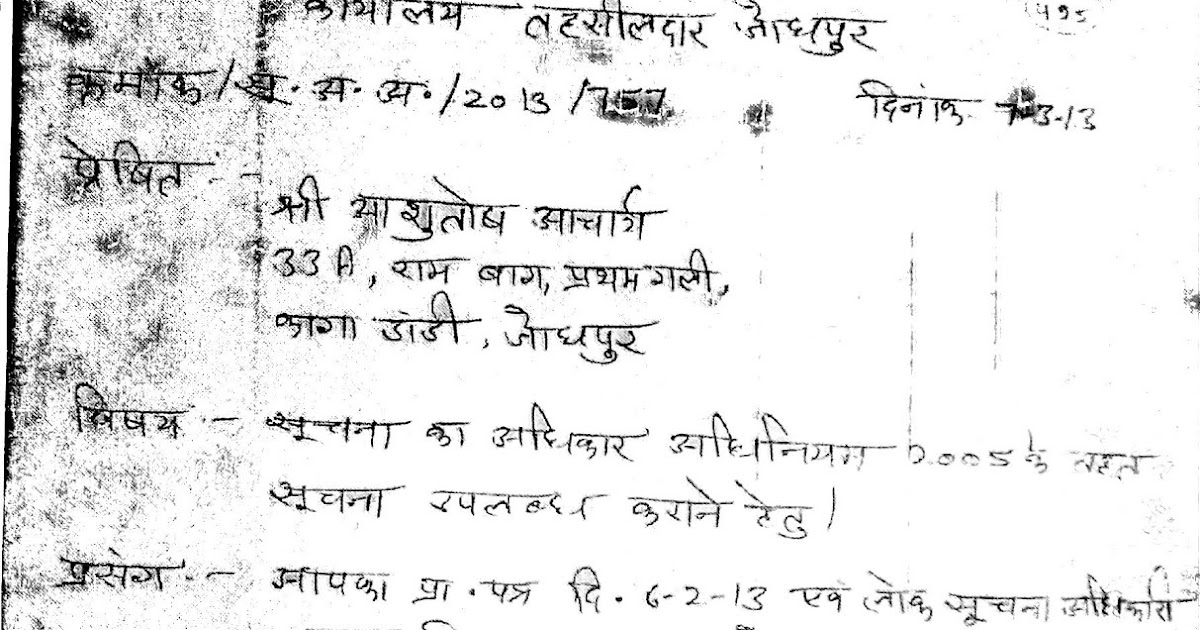 revenue department rajasthan rules