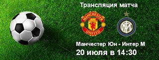 Манчестер Юнайтед - Интер Милан смотреть онлайн бесплатно 20 июля 2019 прямая трансляция в 14:30 МСК.