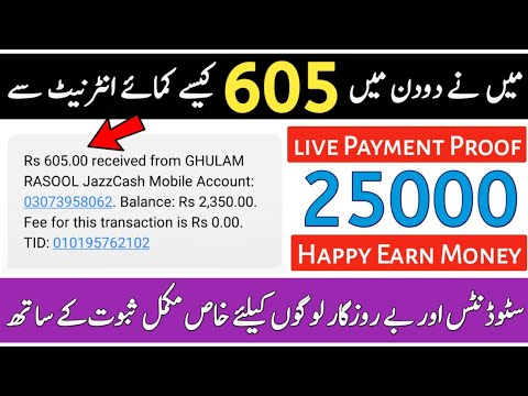 Make Money Online in Pakistan, JazzCash Easypaisa Payment Proof,Earn Money, Earning website,how,2020
