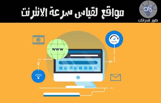 مواقع  لقياس سرعة الانترنت