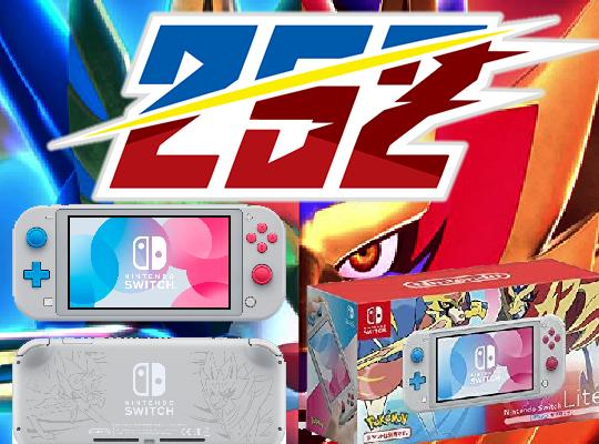 Sorteio do Nintendo Switch Lite Participe!
