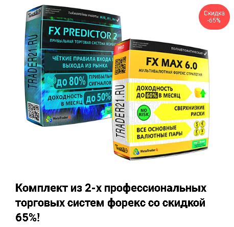 Комплект из 2-х торговых систем форекс: Fx Max 6, FX Predictor 2 (Andrey Almazov)