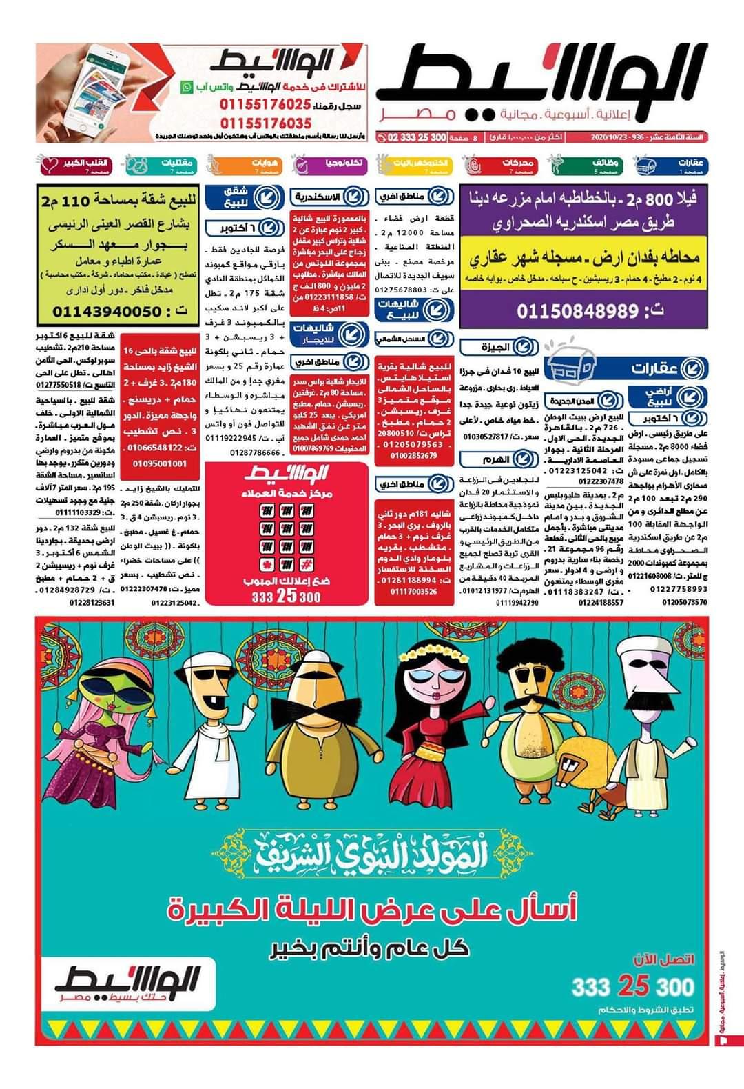 الوسيط الجمعه وظائف و اعلانات 23 اكتوبر 2020