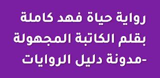 رواية حياة الفهد بقلم الكاتبة المجهولة
