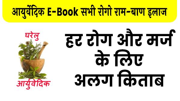 Best Ayurvedic e-Books PDF Download 2021